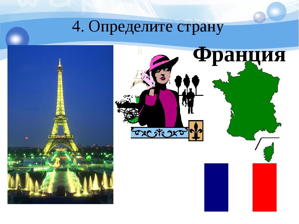 4. Определите страну Франция