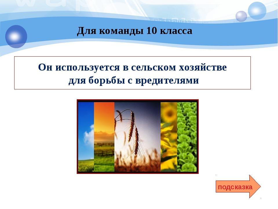 Он используется в сельском хозяйстве для борьбы с вредителями подсказка Для к...