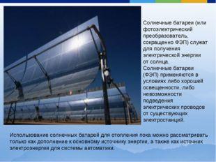 Солнечные батареи (или фотоэлектрический преобразователь, сокращенно ФЭП) слу