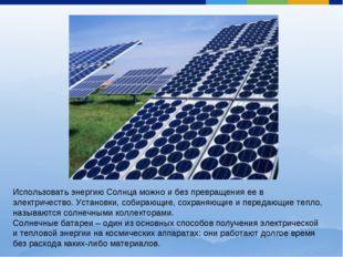 Использовать энергию Солнца можно и без превращения ее в электричество. Уста