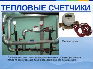 Сложная система теплораспределения служит для распределения тепла по всему з