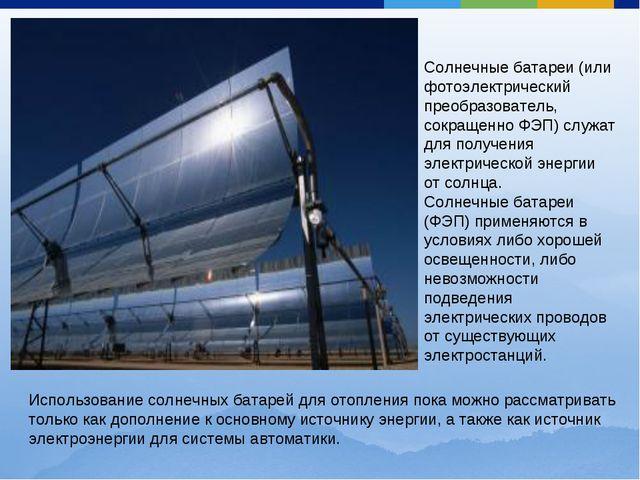 Солнечные батареи (или фотоэлектрический преобразователь, сокращенно ФЭП) слу...