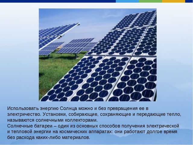 Использовать энергию Солнца можно и без превращения ее в электричество. Уста...