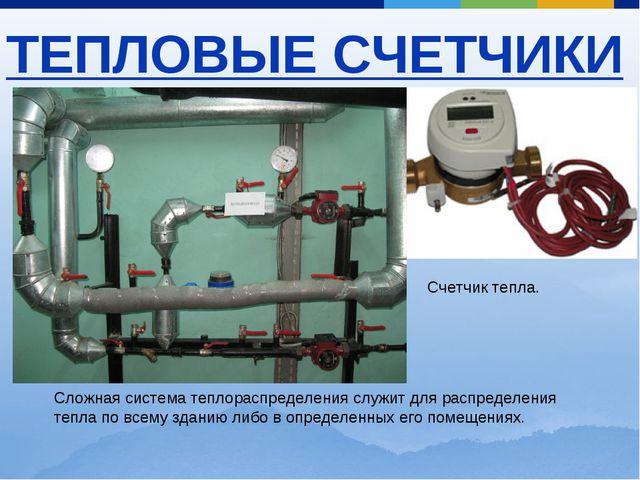 Сложная система теплораспределения служит для распределения тепла по всему з...