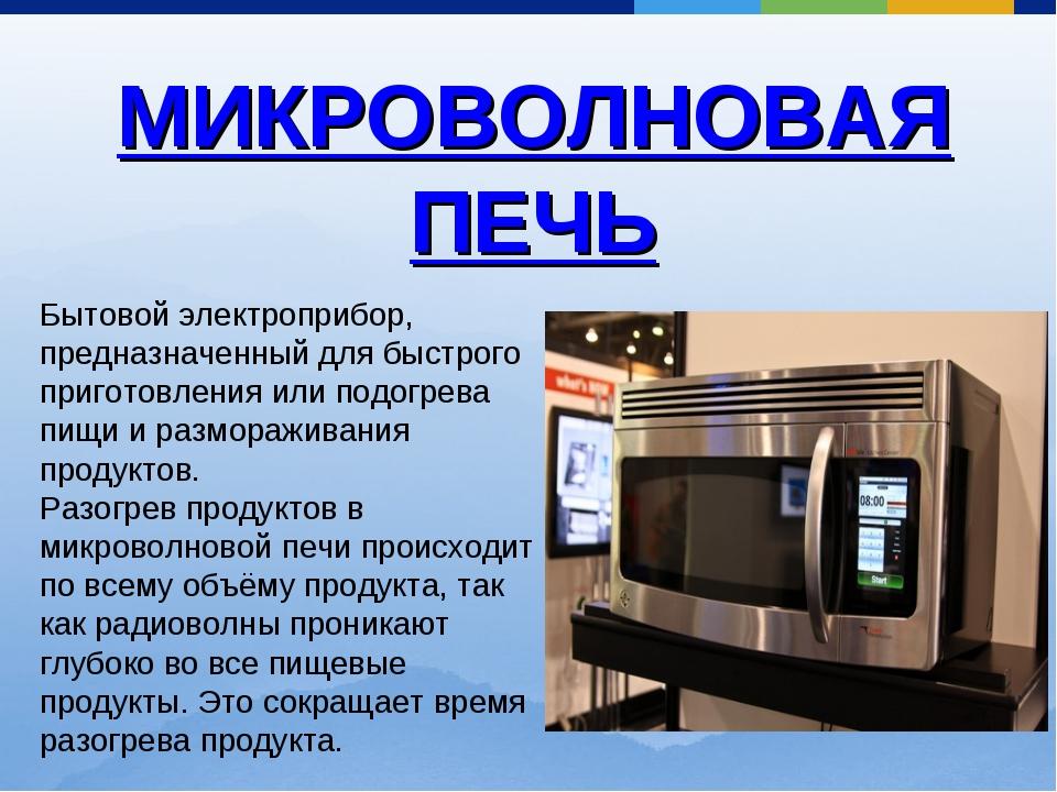 МИКРОВОЛНОВАЯ ПЕЧЬ Бытовой электроприбор, предназначенный для быстрого пригот...