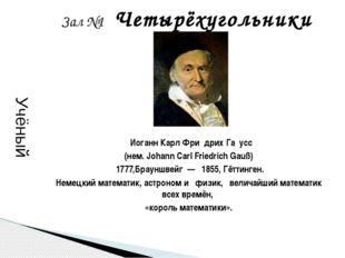 Зал №2 Параллелограмм В «Началах» Евклида доказывается следующая теорема: в п