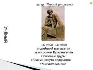 Зал №3 Трапеция Герон Александрийский (Heron, I в. н. э.) Греческий механик и