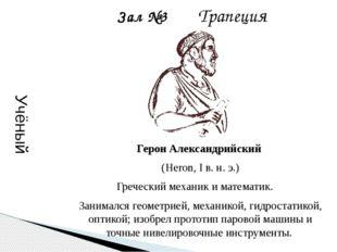 Зал №4 Ромб «Собрание» (συναγωγή). Автор Папп Александри́йский (др.-греч.Πάπ