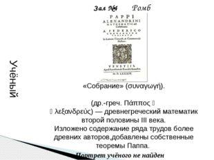 Мозаика Пенроуза, плитки Пенроуза -непериодическое разбиение плоскости, апер