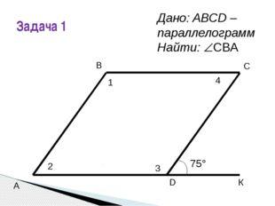 Работа в парах по заполнению кроссворда «Четырехугольники» с последующей фрон
