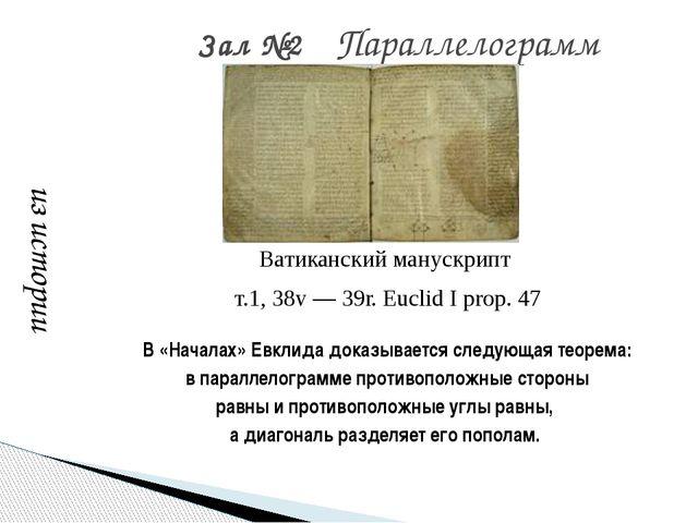 Зал №2 Параллелограмм Евкли́дилиЭвкли́д (др.-греч.Εὐκλείδης, ок. 300г. д...