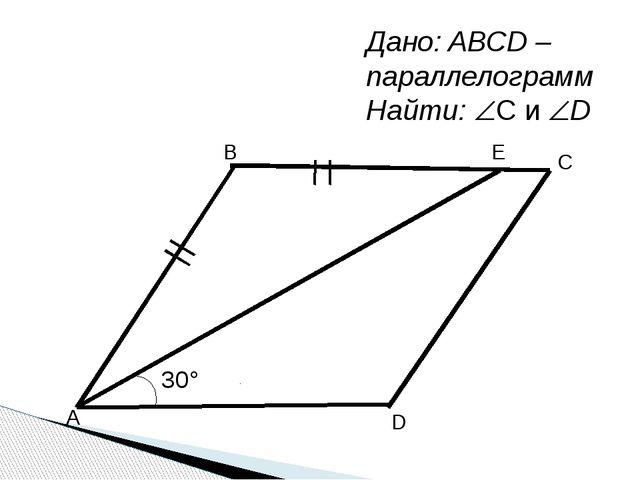 Задача 1 A B D 1 C 75° К Дано: ABCD – параллелограмм Найти: CBА 2 3 4
