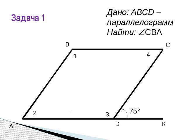 Работа в парах по заполнению кроссворда «Четырехугольники» с последующей фрон...