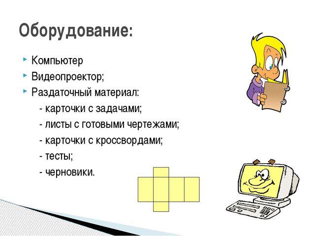 Повторение основных положений теории по теме «Четырехугольники»: презентации...