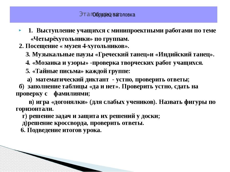 Требования к оформлению минипроекта: Тема проекта, авторы Цель проекта План О...