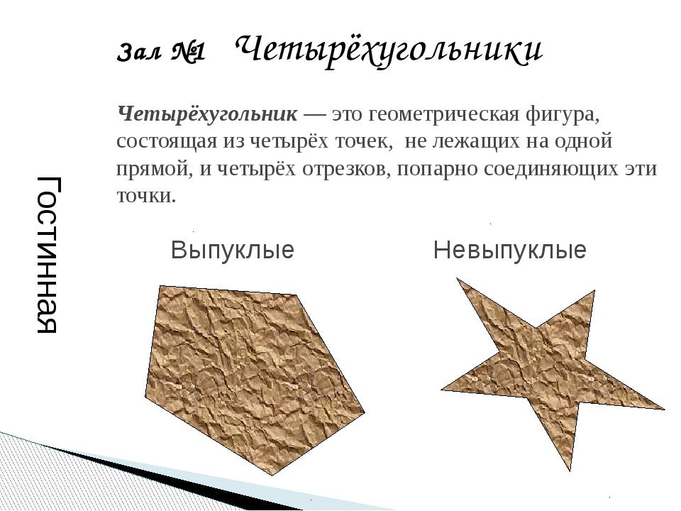 Зал №1 Четырёхугольники Гостинная Приглашаем в путешествие!