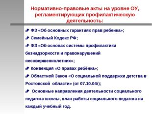  ФЗ «Об основных гарантиях прав ребенка»;  Семейный Кодекс РФ;  ФЗ «Об осн