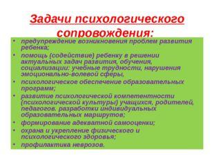 Задачи психологического сопровождения: предупреждение возникновения проблем р