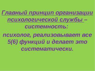 Главный принцип организации психологической службы – системность: психолог,