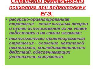 Стратегии деятельности психолога при подготовке к ЕГЭ: ресурсно-ориентированн