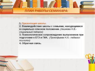 ПЛАН РАБОТЫ СЕМИНАРА: 1.Презентация школы. 2. Взаимодействие школы с семьями