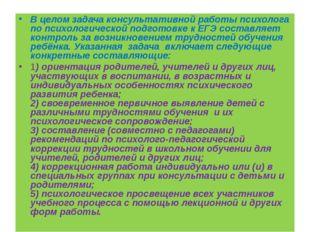 В целом задача консультативной работы психолога по психологической подготовке
