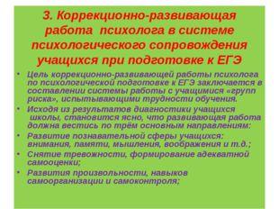 3. Коррекционно-развивающая работа психолога в системе психологического сопр