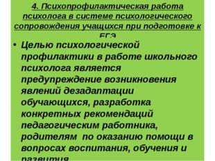 4. Психопрофилактическая работа психолога в системе психологического сопровож