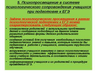 5. Психопросвещение в системе психологического сопровождения учащихся при под