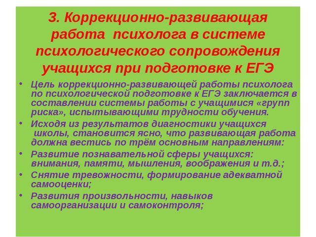3. Коррекционно-развивающая работа психолога в системе психологического сопр...