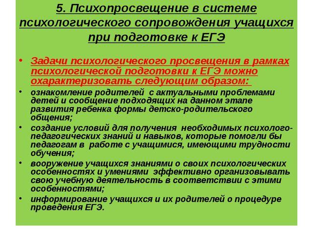 5. Психопросвещение в системе психологического сопровождения учащихся при под...