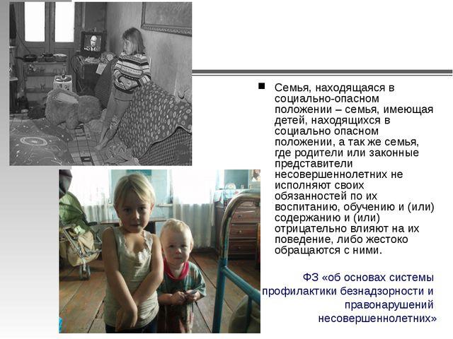 Семья, находящаяся в социально-опасном положении – семья, имеющая детей, нахо...
