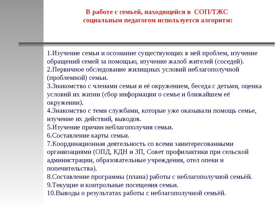 В работе с семьей, находящейся в СОП/ТЖС социальным педагогом используется ал...