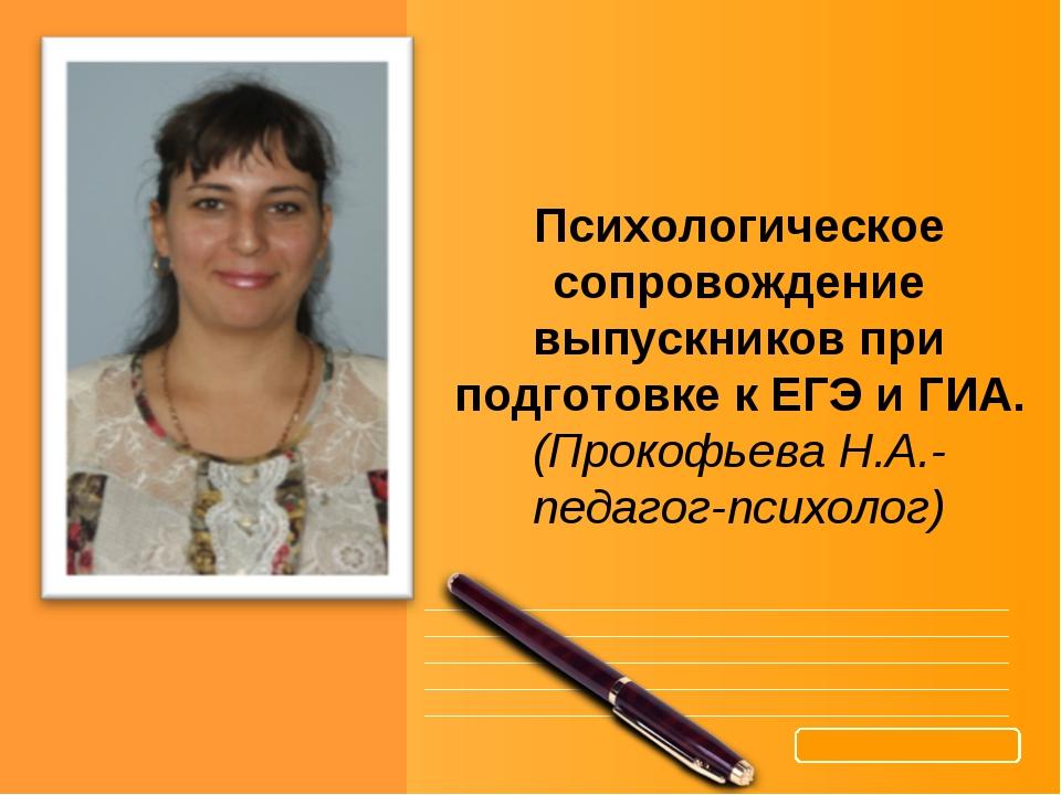 Психологическое сопровождение выпускников при подготовке к ЕГЭ и ГИА. (Прокоф...