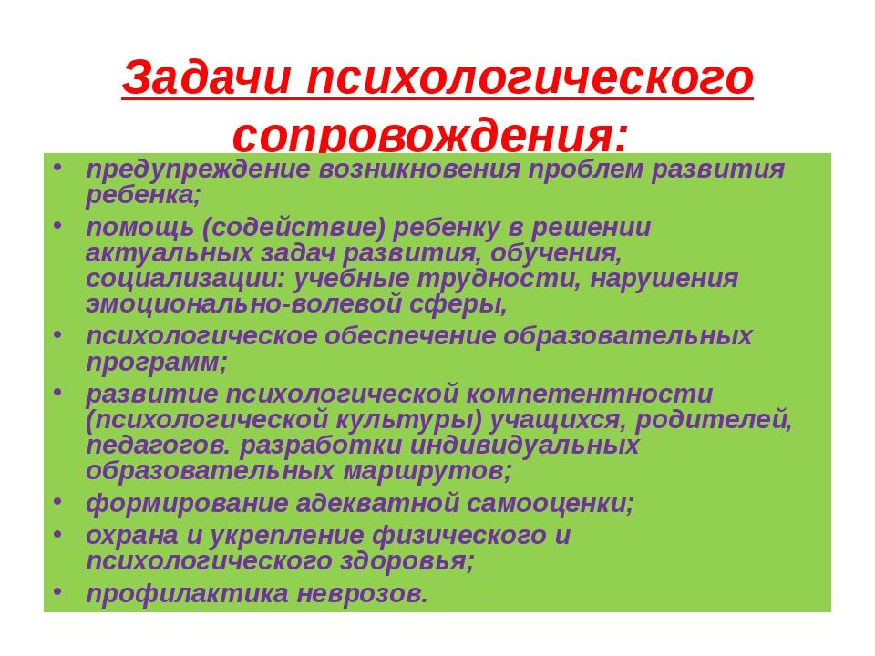 Задачи психологического сопровождения: предупреждение возникновения проблем р...