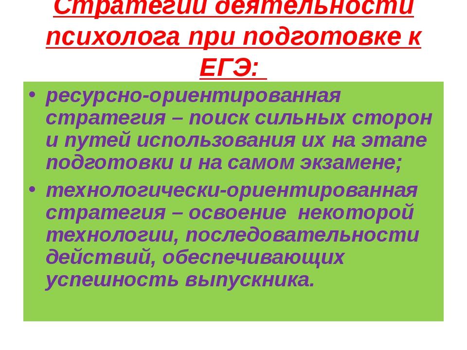 Стратегии деятельности психолога при подготовке к ЕГЭ: ресурсно-ориентированн...