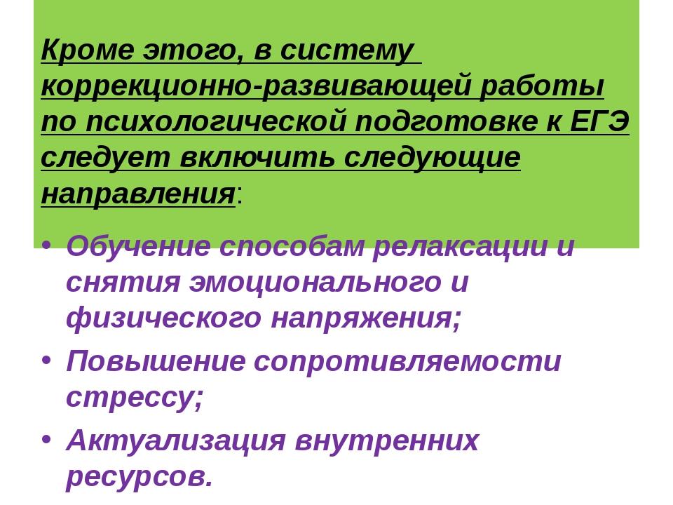 Кроме этого, в систему коррекционно-развивающей работы по психологической п...