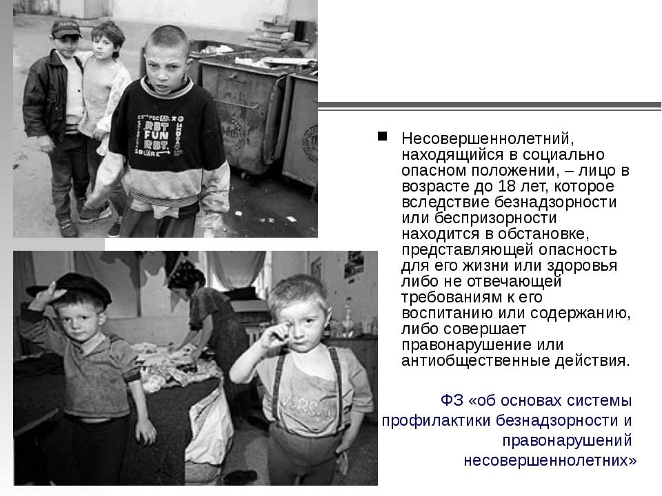Несовершеннолетний, находящийся в социально опасном положении, – лицо в возра...