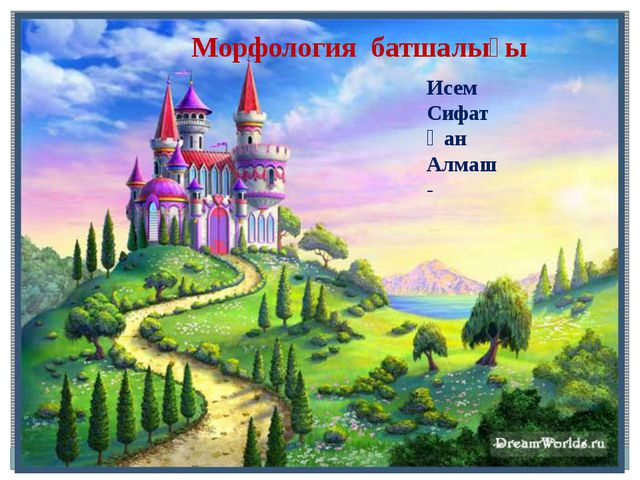 Морфология батшалығы Исем Сифат Һан Алмаш -