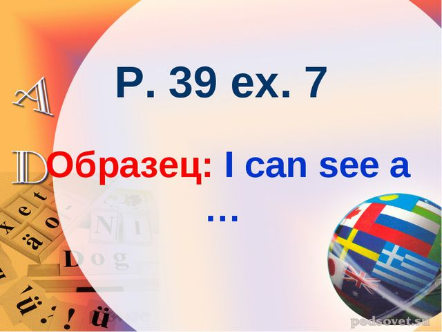 P. 39 ex. 7 Образец: I can see а …