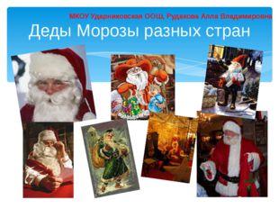 Деды Морозы разных стран МКОУ Ударниковская ООШ, Рудакова Алла Владимировна