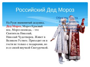 Российский Дед Мороз На Руси знаменитый дедушка, Дед Мороз, Мороз Красный нос