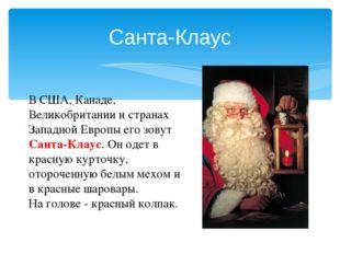 Санта-Клаус В США, Канаде, Великобритании и странах Западной Европы его зовут