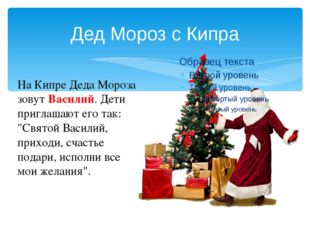 Дед Мороз с Кипра На Кипре Деда Мороза зовут Василий. Дети приглашают его так