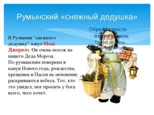 """Румынский «снежный дедушка» В Румынии """"снежного дедушку"""" зовут Мош Джерилэ. О"""