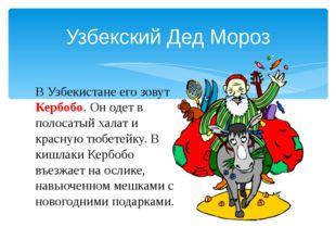 В Узбекистане его зовут Кербобо. Он одет в полосатый халат и красную тюбетейк