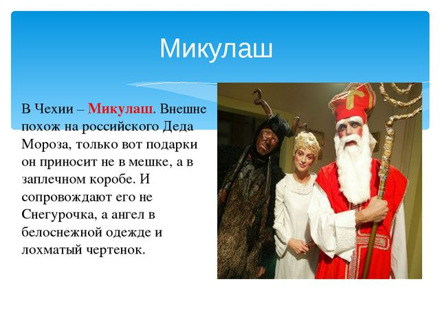 В Чехии – Микулаш. Внешне похож на российского Деда Мороза, только вот подарк...