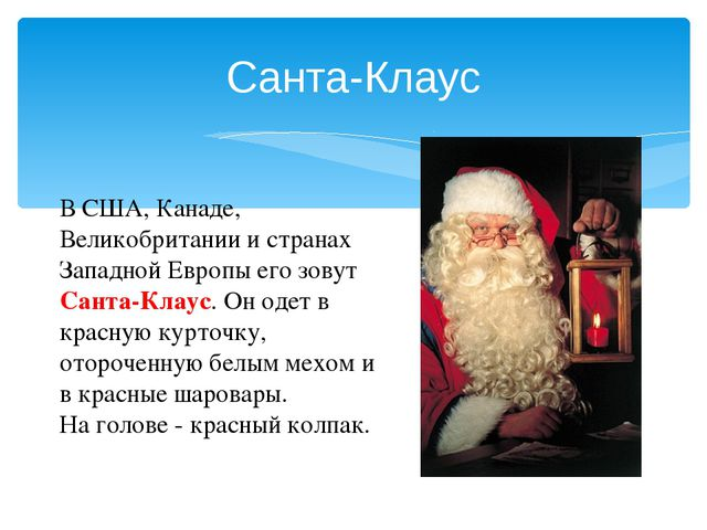 Санта-Клаус В США, Канаде, Великобритании и странах Западной Европы его зовут...