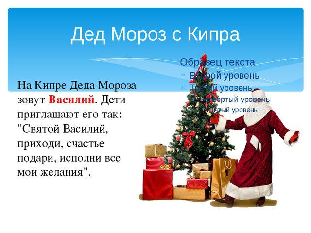 Дед Мороз с Кипра На Кипре Деда Мороза зовут Василий. Дети приглашают его так...