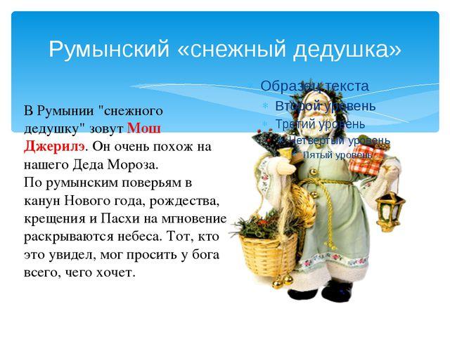 """Румынский «снежный дедушка» В Румынии """"снежного дедушку"""" зовут Мош Джерилэ. О..."""